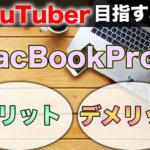 【YouTuberになりたい方必見】動画編集をするなら圧倒的にMacBook Pro!