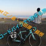 ロードバイクでゆる旅at江ノ島・小田原・箱根