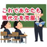 【大学受験生必見!】これが現代文を克服できた参考書だ!現代文全くできなかった私が早稲田大学に現役合格