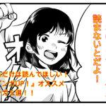 無料漫画アプリ【マンガUP!】これだけは読んでほしい漫画5選!!