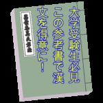 【大学受験生必見】これで漢文を得意科目に!オススメ参考書!