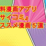 無料漫画アプリ『サイコミ』これだけは読んでほしい!オススメ漫画5選!