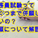 【公務員志望者必見】公務員試験っていくつまで併願していいの?併願について解説!