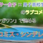 【男子高校生×アラサー女子が恋愛!?】プロミス・シンデレラあらすじ、感想