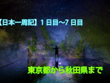 日本一周記<東北・北海道編>【1日目〜7日目】