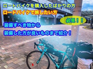 何を持っていけばいいの?自転車日本一周の装備紹介<自転車>