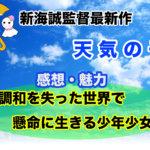 新海誠監督最新作『天気の子』感想・魅力・ネタバレ〜調和を取り戻せない世界で懸命に生きていく少年少女〜