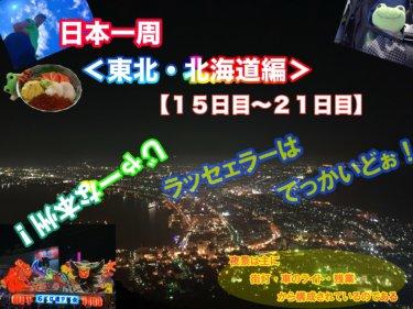 日本一周記<東北・北海道編>【15日目〜21日目】