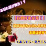 【お酒好き必見!】<実際のお店が舞台>綺麗なおねぇさんと呑むお酒は好きですか?−あらすじ・魅力−