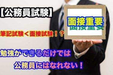 【公務員試験】今まで以上に面接が重視される!筆記試験<面接試験!?