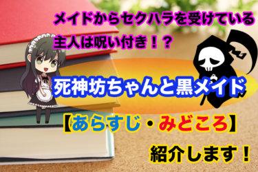 死神坊ちゃんと黒メイド【あらすじ・みどころ】紹介!ネタバレあり