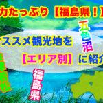 【福島県】は魅力たっぷり【エリア別】にオススメ観光地を紹介!