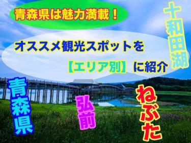 青森県はみどころたくさん!観光スポットを【エリア別】に紹介