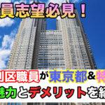 東京都と特別区どっちを受験するべき?それぞれのメリット・デメリットを紹介!
