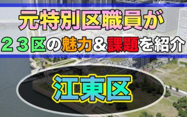 【特別区志望者必見!】元特別区職員が江東区の魅力・課題を紹介します