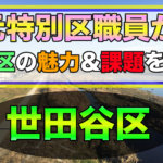 【特別区志望者必見】元特別区職員が世田谷区の魅力・課題を紹介します!