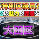 【特別区志望者必見】元特別区職員が大田区の魅力や課題を紹介!