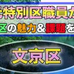 【特別区志望者必見!】元特別区職員が文の都・文京区の魅力・課題を紹介します