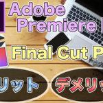 Final Cut ProとAdobe Premiere Proの製品面におけるメリット・デメリットを紹介